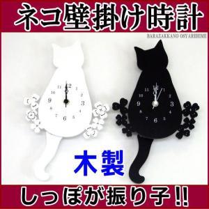 振り子時計 壁掛け時計 猫型 猫のシルエット 木製 電池式 おしゃれ(猫グッズ 猫雑貨 猫 グッズ 雑貨 ねこ ネコ 猫柄 小物)|osyarehime