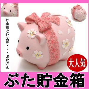 貯金箱 レジン ブタさん 豚 ぶた ピンク ストーン リボン お花 アニマル貯金箱 ギフト ネコグッズ  おしゃれ姫|osyarehime
