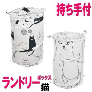 ディアキャッツシリーズの可愛いネコ柄 ランドリーボックス です。  洗濯物をポンポン入れられる、たっ...