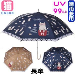 長傘 晴雨兼用 ネコまるけ ネコ柄 手動 雨傘 日傘 UV かさ カサ 雨具 レイングッズ パラソル アンブレラ Kusuguru Japan 猫雑貨 猫グッズ osyarehime