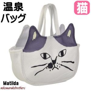 スパバッグ 猫顔 マチルダさんを連れてて ネコ柄 クスグル ネコまるけ KUSUGURU 温泉バッグ お風呂バッグ Spa Bag ジム プール 猫雑貨|osyarehime