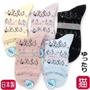 靴下 ソックス 婦人 レディース くつした にゃんこ 日本製 猫グッズ 猫雑貨 猫 グッズ 雑貨 ねこ ネコ 猫柄 小物 かわいい おしゃれ osyarehime