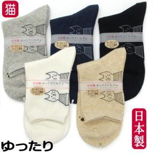 靴下 ソックス 婦人 レディース くつした にゃんこ 日本製 猫グッズ 猫雑貨 猫 グッズ 雑貨 ねこ ネコ 猫柄 小物 かわいい|osyarehime