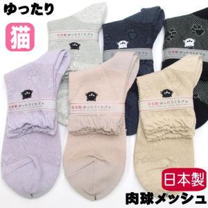 靴下 ソックス 婦人 レディース くつした にゃんこ 日本製(猫グッズ 猫雑貨 猫 グッズ 雑貨 ねこ ネコ 猫柄 小物 osyarehime