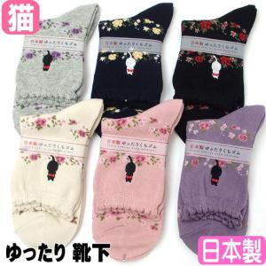 靴下 ソックス 婦人 レディース くつした 日本製 猫グッズ 猫雑貨 猫 グッズ 雑貨 ねこ ネコ 猫柄 小物 かわいい おしゃれ プチギフト osyarehime