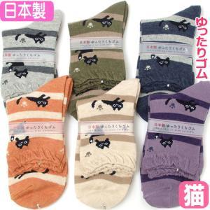 靴下 ソックス 婦人 レディース くつした にゃんこ 日本製(猫グッズ 猫雑貨 猫 グッズ 雑貨 ねこ ネコ 猫柄 小物)|osyarehime