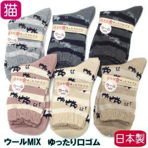 靴下 ソックス 婦人 レディース くつした にゃんこ 日本製 猫グッズ 猫雑貨 猫 グッズ 雑貨 ねこ ネコ 猫柄 小物|osyarehime