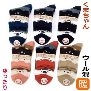 靴下 ソックス ウール混 婦人 レディース クマ柄 くつした にゃんこ 日本製|osyarehime