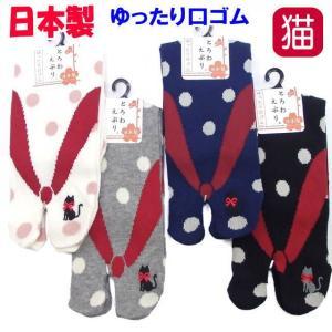 靴下 ソックス 足袋ソックス 婦人 レディース くつした にゃんこ 日本製(猫グッズ 猫雑貨 猫 グッズ 雑貨 ねこ ネコ 猫柄 小物)|osyarehime