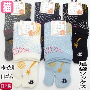 靴下 ソックス 足袋ソックス 婦人 レディース くつした にゃんこ 日本製 猫グッズ 猫雑貨 猫 グッズ 雑貨 ねこ ネコ 猫柄 小物 osyarehime