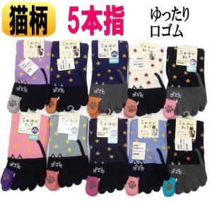 靴下 ソックス 婦人 レディース くつした にゃんこ (猫グッズ 猫雑貨 猫 グッズ 雑貨 ねこ ネコ 猫柄 小物)|osyarehime
