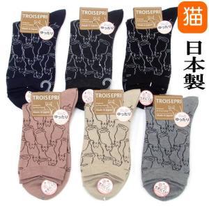 靴下 ソックス ウール混 婦人 レディース くつした にゃんこ 日本製(猫グッズ 猫雑貨 猫 グッズ 雑貨 ねこ ネコ 猫柄 小物)|osyarehime
