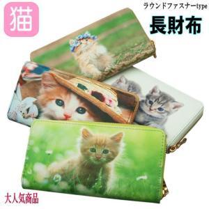 長財布 転写ねこ ラウンドファスナー 札入れ ロングウォレット 財布 ジッパー財布 セール(猫グッズ 猫雑貨 猫 グッズ 雑貨 ねこ ネコ 猫柄 小物)|osyarehime
