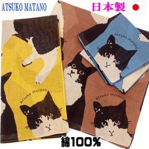 プリントハンカチ またのあつこ うちの猫 猫柄 53×53cm 大判 綿100% 日本製 ハンドタオル スカーフ 猫雑貨 猫グッズ レディース かわいい|osyarehime
