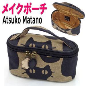 バニティケース ATSUKO MATANO またのあつこ インテリア猫 ネコ柄 化粧ポーチ 持ち手付き 布製 ブラック×ベージュ 猫雑貨 猫グッズ 女性|osyarehime