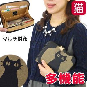 財布 猫 長財布 マルチケース ATSUKO MATANO またのあつこ インテリア猫 ネコ柄 布製 ブラック ベージュ 財布 ポーチ パスポートケース カードケース|osyarehime