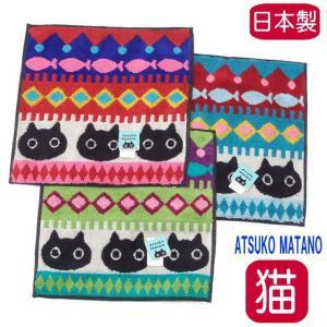 またのあつこ タオルハンカチ MEMEツアー 黒猫 綿100% 25×25センチ 日本製 手拭 ハンドタオル 小物 グッズ ねこ ネコ 猫柄 猫雑貨 猫グッズ 女性|osyarehime