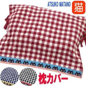枕カバー マタノアツコ ATSUKO MATANO ピロータオル  MEME ギンガム チェック 黒...