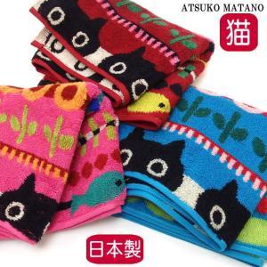 フェイスタオル MEMEのお気に入り 黒猫 マタノアツコ 手拭 おしゃれ 今治 綿100% 日本製 手拭き 猫グッズ 猫雑貨 ねこ ネコ 猫柄 小物|osyarehime