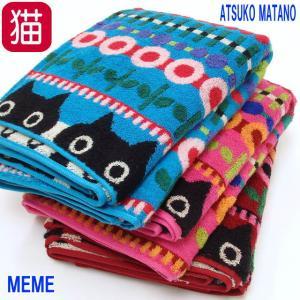 【在庫限り】マタノアツコ ATSUKO MATANO バスタオル MEMEのお気に入り 黒猫 今治 綿100% 日本製 高品質 手拭 タオル 手ぬぐい 猫雑貨 猫グッズ かわいい|osyarehime
