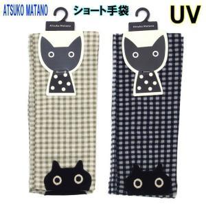 UV手袋 またのあつこ MEMEギンガム AM91630-1 ショート 指なし アームカバー 日本製 ポリエステル 黒猫 日よけ UVケア 紫外線対策 猫雑貨 猫グッズ レディース|osyarehime