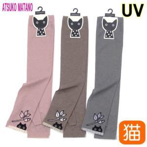 UVアームカバー またのあつこ MEMEとバラ ロング 指なし UV手袋 日本製 ポリエステル 黒猫 日よけ UVケア 紫外線対策 猫雑貨 猫グッズ レディース|osyarehime