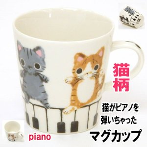 マグカップ まるのおさんぽ 陶器 yamaneko コーヒーカップ やまねこ 洋食器 キッチン雑貨 おしゃれ(猫グッズ 猫雑貨 猫 グッズ 雑貨 ねこ ネコ 猫柄 小物)|osyarehime