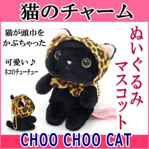 choochoo cat 【レオパードずきん】 ぬいぐるみマスコット  大人気商品の待望の新作できま...