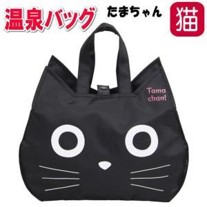 温泉バッグ お風呂バッグ スパバッグ 黒猫 キャット ノアファミリー  グッズ ねこ ネコ 猫柄 猫雑貨 猫グッズ 女性 レディース かわいい おしゃれ|osyarehime