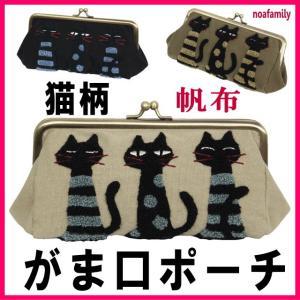 カジュアルなオータムカラーの帆布 がま口ポーチ です。  モコモコしたボリューム感のある3匹猫ちゃん...