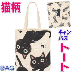 トートバッグ レッスンバッグ 縦型トート 帆布 キャンバス ノアファミリー おしゃれ(猫グッズ 猫雑貨 猫 グッズ 雑貨 ねこ ネコ 猫柄 小物)|osyarehime