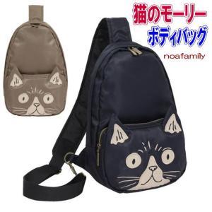 ノアファミリー ボディバッグ モーリー 猫柄 ワンショルダー リュック ショルダーバッグ かばん 軽量 猫雑貨 猫グッズ 女性 レディース かわいい|osyarehime