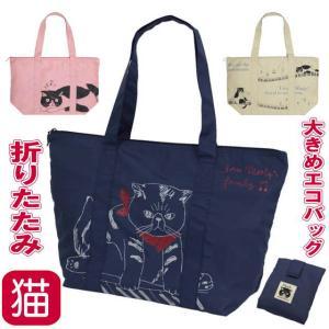 ノアファミリー トートバッグ 折り畳み モーリー 猫柄 ショッピングバッグ エコバッグ サブバッグ 軽量 (猫 雑貨 小物 グッズ ねこ ネコ 猫柄 猫雑貨 猫グッズ)|osyarehime
