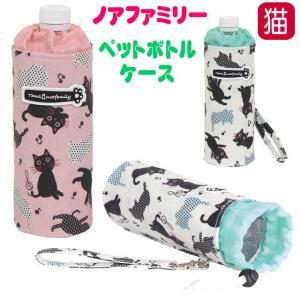 ノアファミリー 断熱ボトルケース 音たま たまちゃん PVCラミネート 500ml対応 黒猫 ペットボトルホルダー ボトルカバー 猫柄 猫雑貨 猫グッズ osyarehime