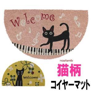 マット コイヤー半円マット ココヤシマット クローバー 屋外 ドアマット ノアファミリー おしゃれ(猫グッズ 猫雑貨 猫 グッズ 雑貨 ねこ ネコ 猫柄 小物)|osyarehime