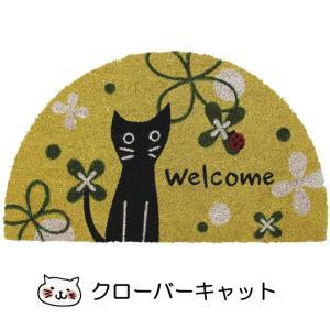 マット コイヤー半円マット ココヤシマット クローバー 屋外 ドアマット ノアファミリー おしゃれ(猫グッズ 猫雑貨 猫 グッズ 雑貨 ねこ ネコ 猫柄 小物) osyarehime 02