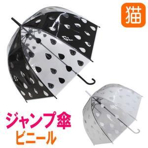 ビニール傘 J-CAT+ ネコマニア 長傘 雨傘 ネコ柄 自動式 ワンタッチ傘 ジャンプ傘 かさ カサ 傘 アンブレラ ネコグッズ 猫雑貨 ビニール傘 かわいい おしゃれ|osyarehime