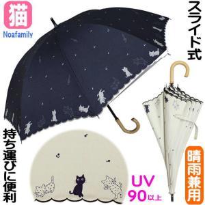 傘 日傘 音たま ネコ柄 ノアファミリー 晴雨兼用 長傘 スライド式 UVカット セーフガード付 手動式 雨傘 かさ カサ アンブレラ 猫雑貨 猫グッズ|osyarehime