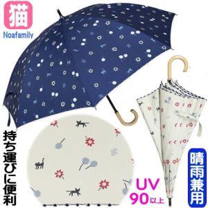 傘 日傘 ハナネコ ネコ柄 ノアファミリー 晴雨兼用 長傘 スライド式 UVカット セーフガード付き 手動式 雨傘 かさ カサ 傘 アンブレラ 猫雑貨 猫グッズ|osyarehime
