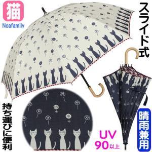 傘 日傘 ポポキャット ネコ柄 ノアファミリー 晴雨兼用 長傘 スライド式 UVカット セーフガード付 手動式 雨傘 かさ カサ アンブレラ 猫雑貨 猫グッズ|osyarehime