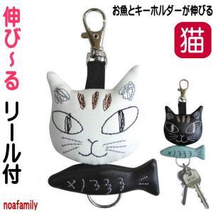 キーホルダー リール レディース おしゃれ かわいい ノアファミリー ねこ 小物 ネコ 猫柄 猫雑貨 猫グッズ noafamily 可愛い|osyarehime