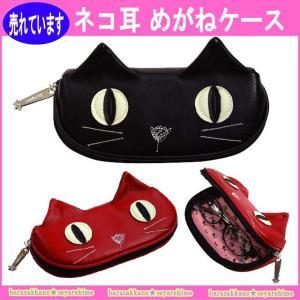 メガネケース 眼鏡ケース 合皮 ネコ耳 猫型 化粧ポーチ かわいい ノアファミリー レディース (猫グッズ 猫雑貨 猫 グッズ 雑貨 ねこ ネコ 猫柄 小物)|osyarehime