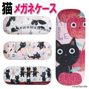 メガネケース クロス付き ハードケース めがねケース 眼鏡ケース ポーチ ノアファミリー おしゃれ(猫グッズ 猫雑貨 猫 グッズ 雑貨 ねこ ネコ 猫柄 小物)|osyarehime