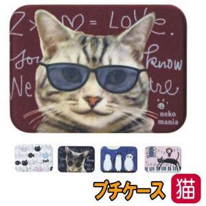 プチケース アクセサリーケース 小物入れ ピルケース ハードケース ノアファミリー おしゃれ(猫グッズ 猫雑貨 猫 グッズ 雑貨 ねこ ネコ 猫柄 小物)|osyarehime