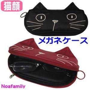 メガネケース ネコミミ ネコ耳 猫顔 ふくちゃん ノアファミリー ネコマニア 眼鏡ケース めがねケース ポーチ 布製 猫雑貨 猫グッズ かわいい|osyarehime