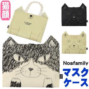 マスクケース おしゃれ 猫柄 お出かけ ノアファミリー 布製 マスクカバー マスクポーチ マスク保管 持ち運び 収納 携帯用 猫雑貨 猫グッズ ネコ トリオキャット|osyarehime