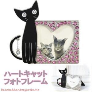 フォトフレーム ミニサイズ ハートキャット 黒猫 ネコマニア ラインストーン 写真立て ノアファミリー  ネコグッズ おしゃれ姫|osyarehime