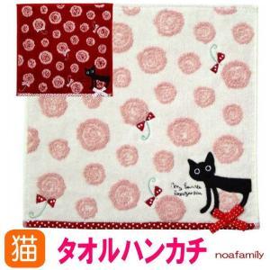 タオルハンカチ ジャガード織り リボン 黒猫 かわいい 売れ筋 ノアファミリー おしゃれ(猫グッズ 猫雑貨 猫 グッズ 雑貨 ねこ ネコ 猫柄 小物)|osyarehime