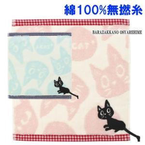 タオルハンカチ ハンドタオル ギンガムチェック 黒猫 かわいい ハンカチ 売れ筋 ノアファミリー(猫グッズ 猫雑貨 猫 グッズ 雑貨 ねこ ネコ 猫柄 小物)|osyarehime