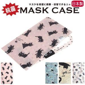 抗菌マスクケース ネコ柄 ネコマニア ノアファミリー 日本製 プラスチック PP チケットホルダー 薄型 マスク保管 持ち運び 収納 携帯 猫雑貨 猫グッズ osyarehime